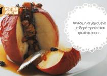 Ψητά μήλα γεμισμένα με ξερά φρούτα και φιστίκια pecan