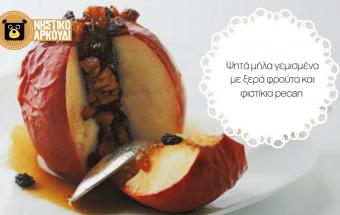 Ψητά μήλα γεμισμένα-01