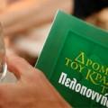 Οι Δρόμοι του Κρασιού της Πελοποννήσου και πάλι στη Θεσσαλονίκη