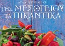 Της Μεσογείου τα  Πικάντικα