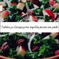 Σαλάτα με ζαχαρωμένα καρύδια pecan και μήλο