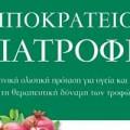 ΙΠΠΟΚΡΑΤΕΙΟΣ ΔΙΑΤΡΟΦH