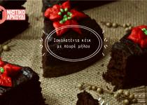 Σοκολατένια κέικ με Αλεξανδρινά