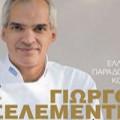 Γιώργος Τσελεμεντές Διά χειρός - Η Νέα Ελληνική Παραδοσιακή Κουζίνα