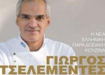 Γιώργος Τσελεμεντές Διά χειρός – Η Νέα Ελληνική Παραδοσιακή Κουζίνα