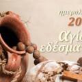 Ημερολόγιο 2013 -  Αγίων Εδέσματα