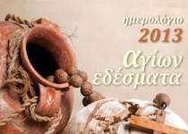 Ημερολόγιο 2013 –  Αγίων Εδέσματα