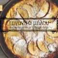 τηγανίτα μήλου πασπαλισμένη με ζάχαρη άχνη-01