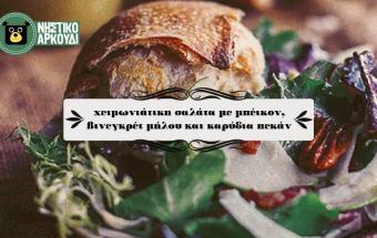 χειμωνιάτικη σαλάτα με μπέικον,-01