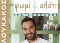 Ψωμί & Αλάτι – The Cookbook