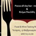 Το Κτήμα Παυλίδη στο εστιατόριο Pausa