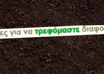 Bostanistas.gr: Ιστορίες για να τρεφόμαστε διαφορετικά