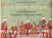 Η οθωμανική μαγειρική της Mαριάννας Γερασίμου