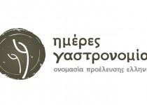 Ημέρες Γαστρονομίας – Ονομασία Προέλευσης Ελληνική