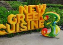 Sani Gourmet 2013, μια γρήγορη ματιά…