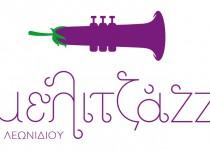 μελιτζάzz 2013
