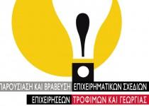 Καινοτομία & επιχειρηματικότητα από τους φοιτητές του Γεωπονικού