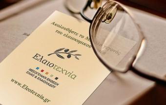elaiotexnia-1