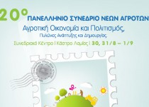 20o συνέδριο της Πανελλήνιας Ένωσης Νέων Αγροτών