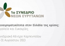 1ο Συνέδριο Νέων Ευρυτάνων από το Δήμο Καρπενησίου
