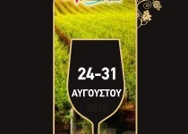 H «ΟΙΝΟΦΟΡΟΣ» του Άγγελου Ρούβαλη, ανοίγει τις πόρτες της ΟΙΝΟΞΕΝΕΙΑ 2013
