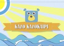 Το Νηστικό Αρκούδι μεταναστεύει στις παραλίες
