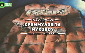 KREMMYDOPITA