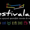 festivalaki-4