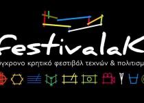 Φεστιβαλάκι, ένα κρητ(σ)ικό φεστιβάλ