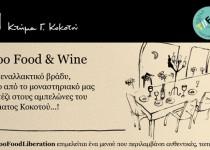 Troo Food & Wine στο κτήμα Κοκοτού