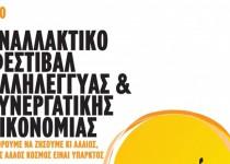 2ο Εναλλακτικό Φεστιβάλ Αλληλέγγυας & Συνεργατικής Οικονομίας