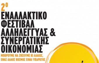 φεστιβάλα-εναλλακτικής-οικονομίας_νηστικό-αρκούδι