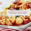 Κουρκουμπίνες με κοτόπουλο και σάλτσα-01