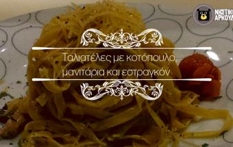 Ταλιατέλες με κοτόπουλο, μανιτάρια και εστραγκόν-01