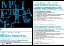 Καινοτομία, διαφύλαξη, σύμπραξη: προς μια ενισχυμένη συνεργασία για την μπλε ανάπτυξη