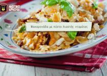Μακαρονάδα με  πέστο λιαστής ντομάτας