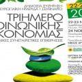 social-economy-Athens-2013_Νηστικό-Αρκούδι
