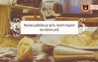 Φρέσκα ραβιόλια με φέτα, λιαστή ντομάτα-01-01