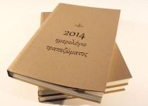Ημερολόγιο Τραπεζώματος 2014