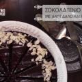 σοκολατένιο κέικ_Νηστικό Αρκούδι