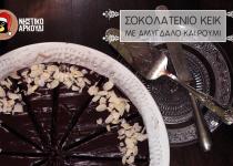 Σοκολατένιο κέικ με αμύγδαλο και ρούμι
