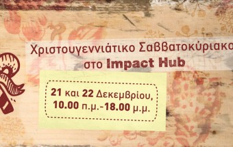 Impact-Hub_Νηστικό-Αρκούδι