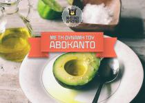 Αβοκάντο, το φρούτο-υπερτροφή