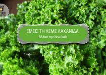 Λαχανίδα ή kale, η θρεπτική