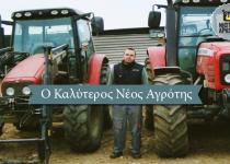Ο Καλύτερος Νέος Αγρότης