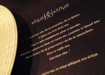 ΚΛΙΜΑ ΚΛΗΜΑ, Παθός για κρασί και Γεύση Ελλάδας