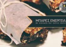 Μπάρες ενέργειας με σοκολάτα και ξηρούς καρπούς