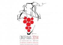 ΟΙΝΟΡΑΜΑ 2014: Η βιτρίνα όλου  του Ελληνικού κρασιού και όχι μόνο