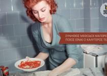 Συνήθεις μέθοδοι μαγειρέματος: Ποιος είναι ο καλύτερος τελικά;