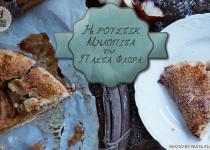 Η ρουστίκ μηλόπιτα της Πάστα Φλώρα